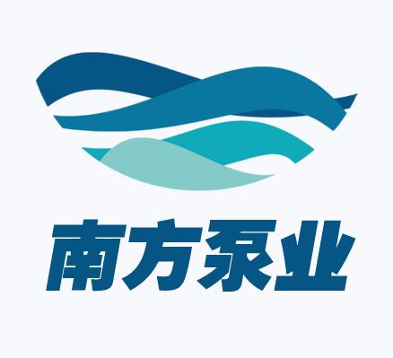 南方泵业(西安)有限公司