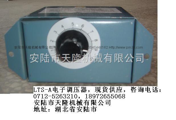 电子调压器3A