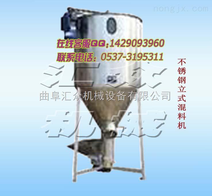 304材质立式粮食搅拌机,自动上料(立式)搅拌机