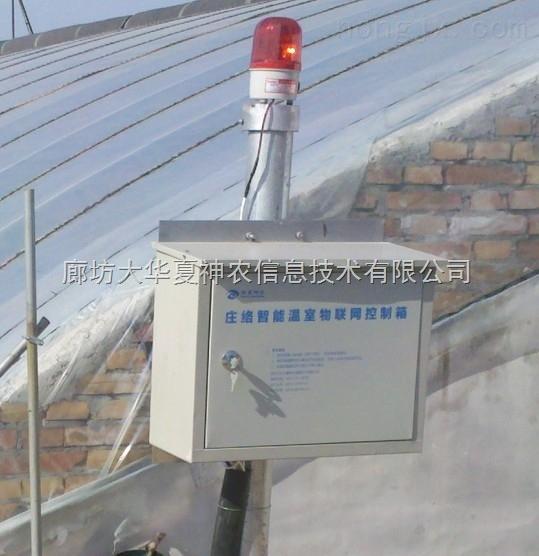 莊絡溫室大棚智能監控預警系統物聯網