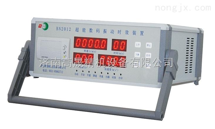 食品通用机械时效振动机(时效振动机器)