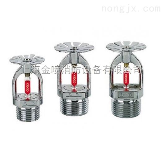 ZSTX下垂型玻璃球洒水喷头 上海金喷消防设备有限公司