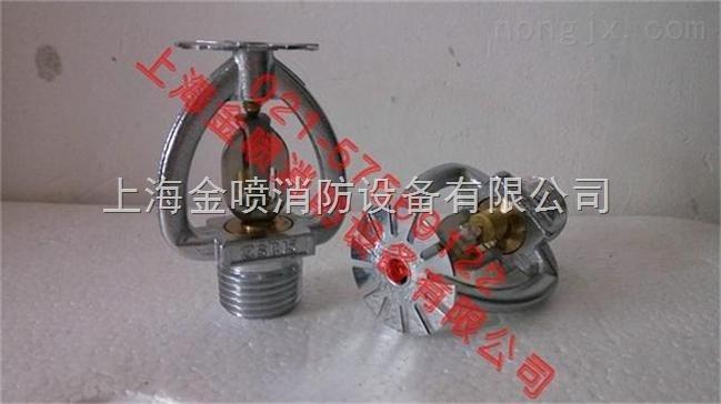 YZSTZ-15/72℃易熔合金洒水喷头 直立型