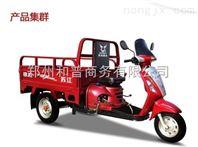 农用 货运老年代步车 三轮摩托车