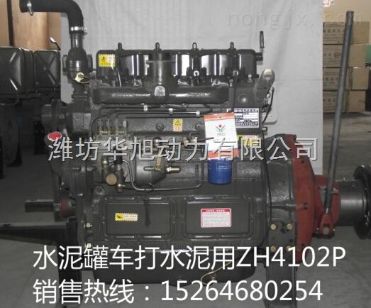 zh4102p混凝土泵车打灰粉碎机用柴油发动机60马力