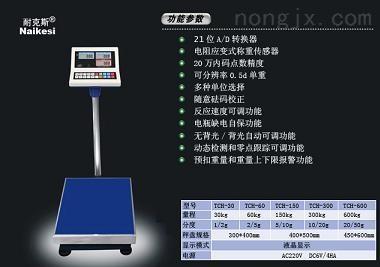 300公斤电子秤报价