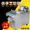 QH-QCJ邯郸大葱切丝机 洋葱切丁机  红薯切丝机图片