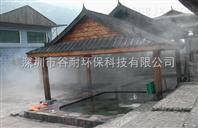 人工造雾装备深圳谷耐无限公司