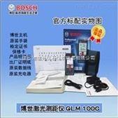 贵州博世GLM 100C带延长条激光测距仪