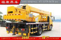 山东福康福田最新16吨汽车吊