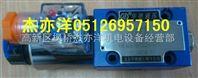 华德3WE6A50B/ANEA电磁换向阀-杰亦洋性价比之选