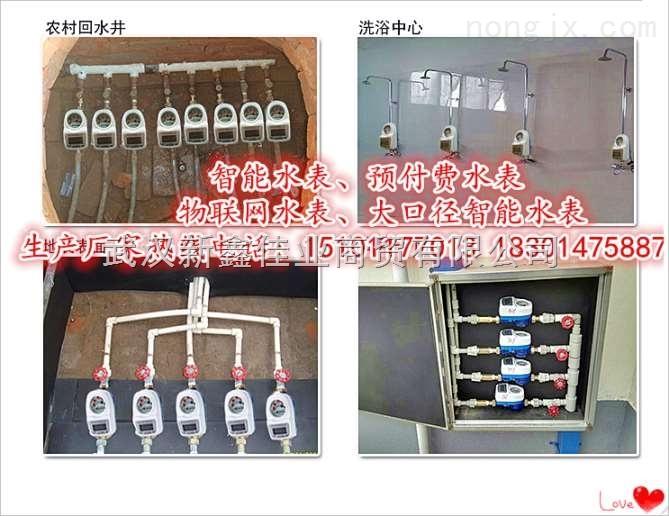芜湖智能水表/芜湖大口径刷卡水表价格