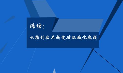 潍坊:从播到收不断突破ca88娱乐平台化瓶颈