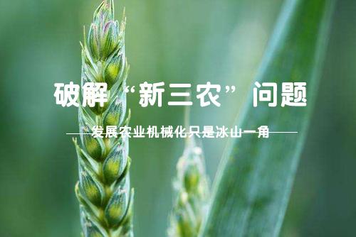 """破解""""新三农""""问题:发展农业机械化只是冰山一角"""