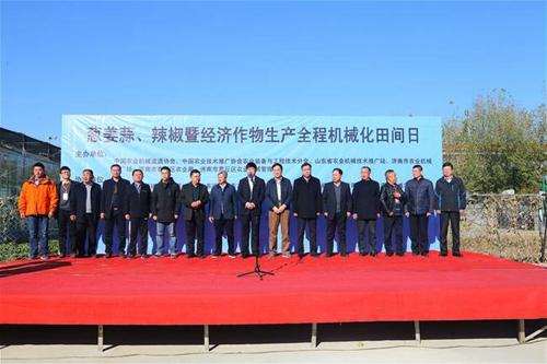 葱姜蒜生产全程机械化专题会议田间日活动成功举办
