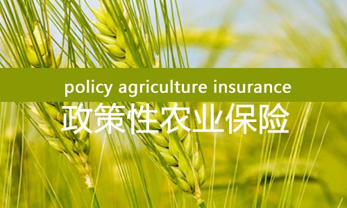 今年的政策性农业保险你购买了吗?