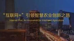 iAgri China 2018第四届龙都国际娱乐国际智慧农业应用与创新发展高峰论坛