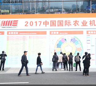 2017国际农机展现场花絮