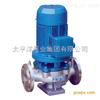 ISG65-250立式管道泵