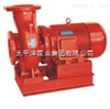 XBD3.0/5-50(65)-卧式单级单吸消防泵